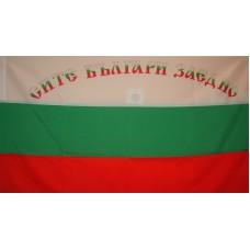"""Българско знаме """"Сите българи заедно"""", размер 70 x 120 см"""