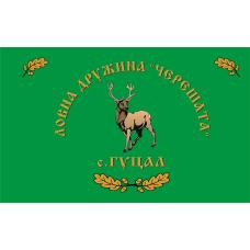 Знаме за Ловна Дружина, размер 90 x 140 см