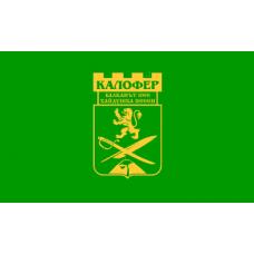 Знаме на Община Калофер, 90 х 150 см