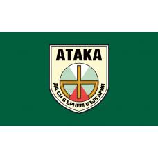 Знаме на партия Атака, 90 x 150 см, с джоб