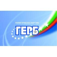 Знаме на политическа партия ГЕРБ, 90 x 150 см, с джоб