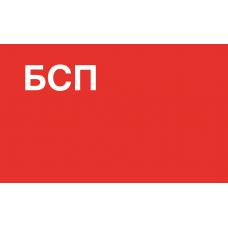 Знаме на политическа партия БСП, 90 x 150 см, с джоб