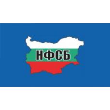 Знаме на политическа партия НФСБ, 90 x 150 см, с джоб