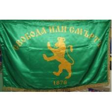 """Луксозно знаме """"Свобода или смърт"""", размер 90 x 140 см"""