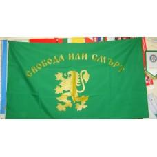 "Знаме ""Свобода или смърт"", размер 70 х 120 см"