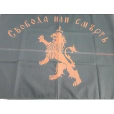"Знаме ""Свобода или смърт"", размер 60 х 90 см, за външна употреба"